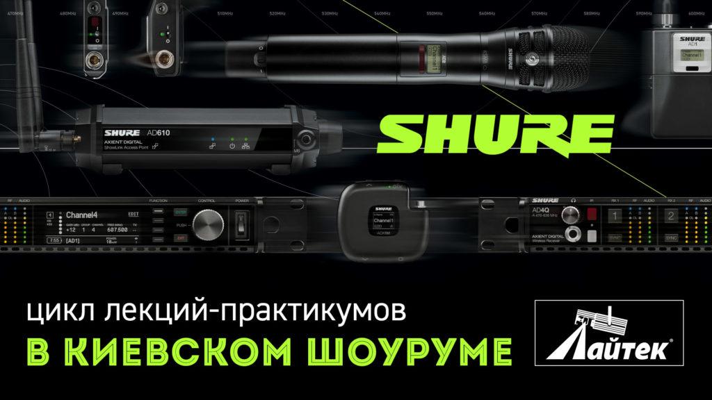 Цикл бесплатных лекций-практикумов по радиосистемам Shure