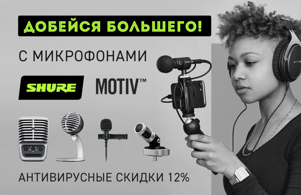 Скидки на микрофоны для видеоблогинга Shure Motiv