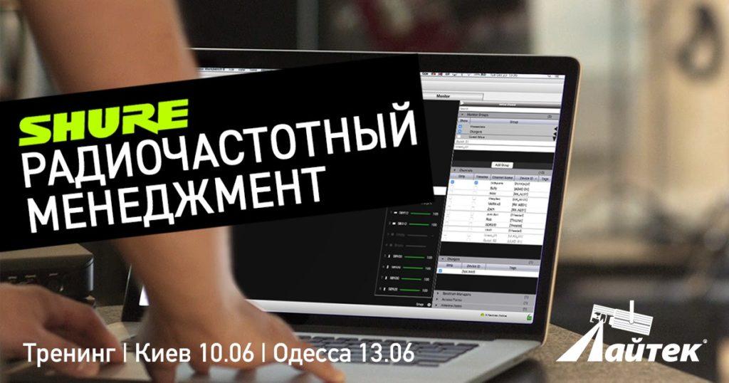 «Лайтек» совместно с Shure провела в Киеве семинар по радиочастотному менеджменту