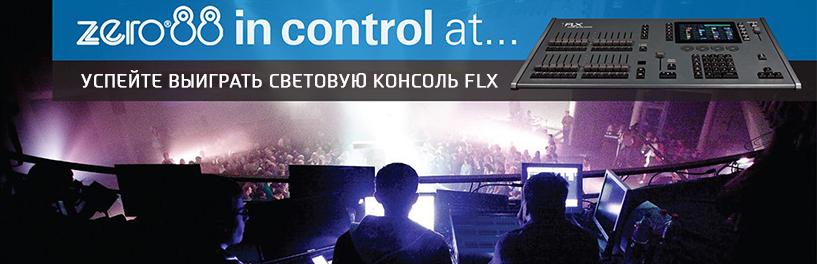 Успейте выиграть световую консоль FLX от Zero 88!