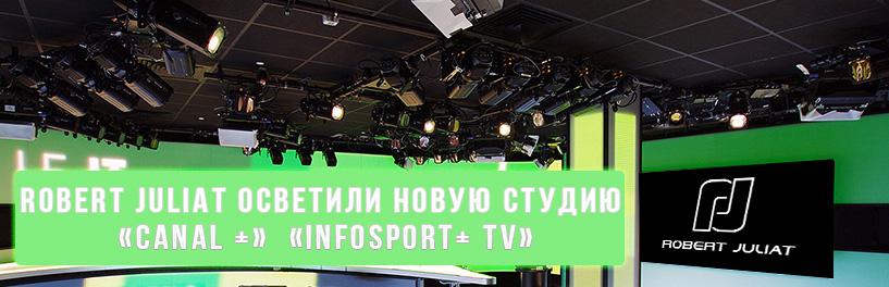 Robert Juliat осветили новую студию «CANAL +» «INFOSPORT+ TV» c помощью Tibo