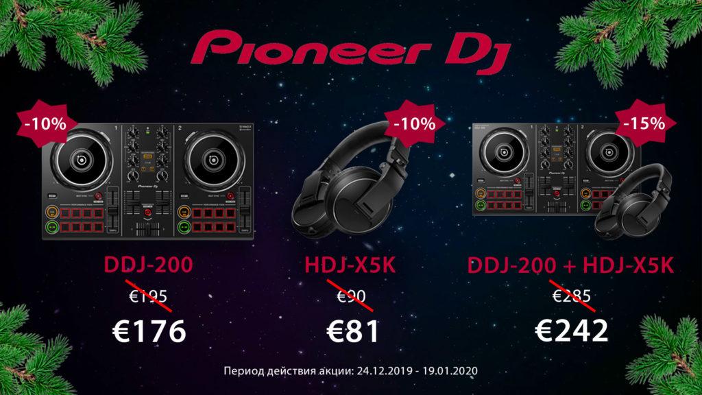 Новогодняя акция на оборудование Pioneer DJ!
