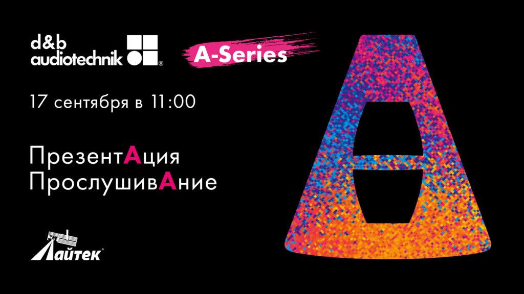 Презентація та прослуховування A-серії d & b audiotechnik в Києві