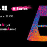 Презентация и прослушивание A-серии d&b audiotechnik в Киеве