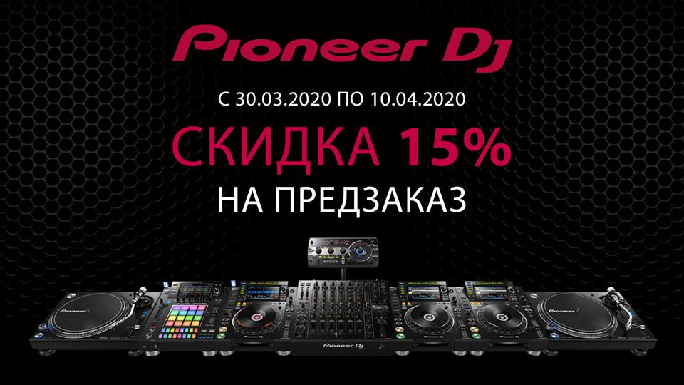 Предзаказ Pioneer DJ со скидкой 15%