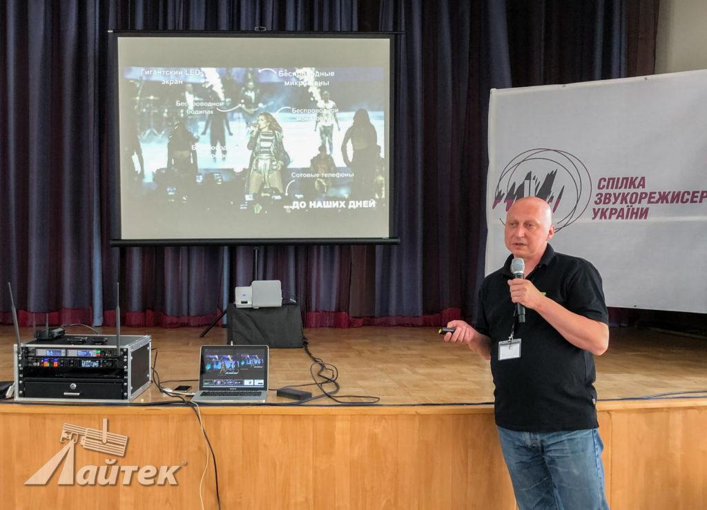 «Лайтек» приняла активное участие в ежегодном семинаре СЗУ