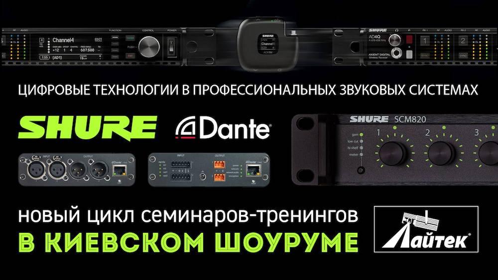 Семинар «Цифровые технологии в профессиональных звуковых системах»