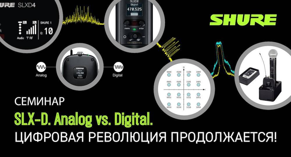 Семинар «Shure SLX-D. Analog vs. Digital. Цифровая революция продолжается!»
