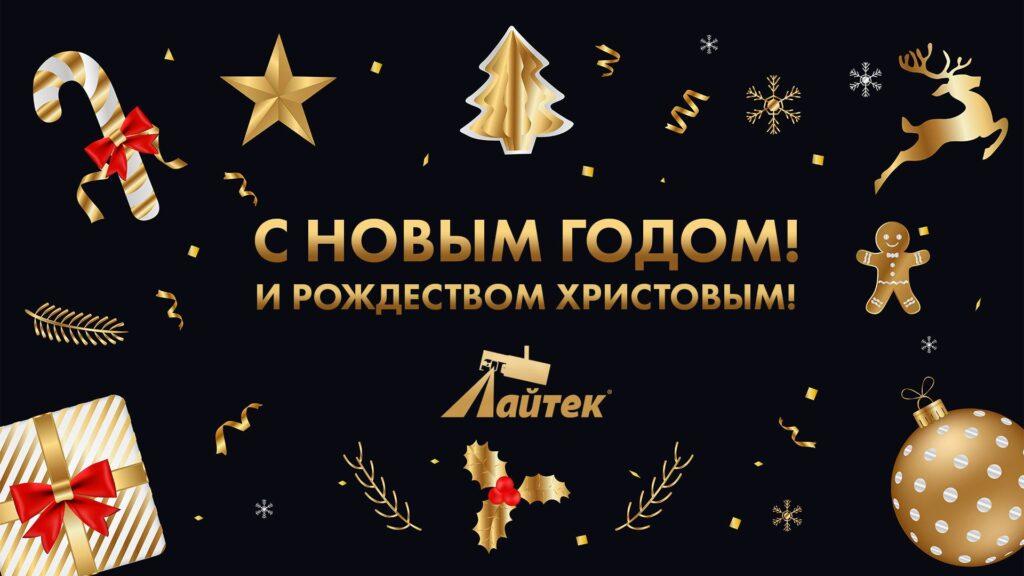 Вітаємо Вас з Новим Роком та Різдвом!
