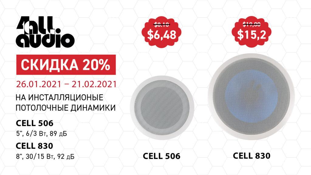 Инсталлируй это! Акция — 20% на потолочную акустику 4all Audio CELL 506 и CELL 830