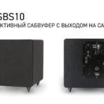 AMC SBS 10