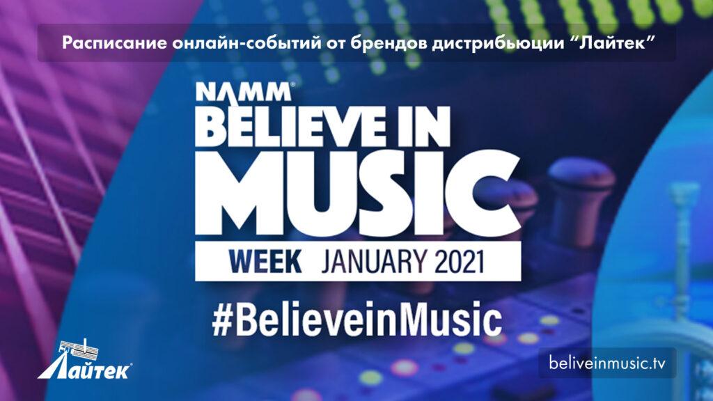 NAMM Show 2021 #BelieveInMusic розклад онлайн заходів наших брендів
