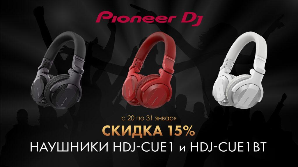 Скидка 15% на наушники Pioneer DJ HDJ-CUE1 и HDJ-CUE1BT