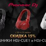 Pioneer DJ – HDJ-CUE1 и HDJ-CUE1 BT