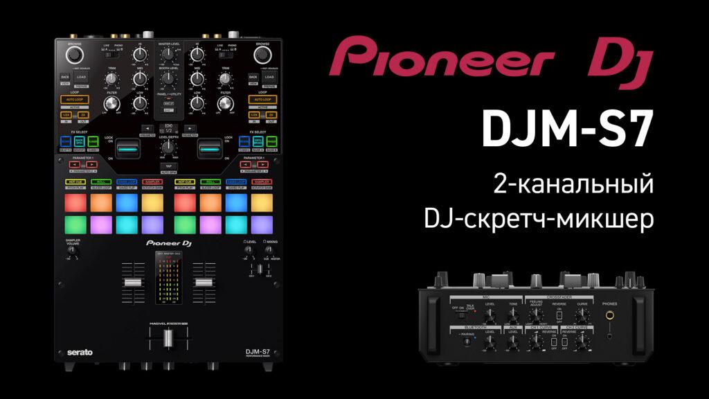 Pioneer DJ DJM-S7 — двоканальний мікшер для скретчинга