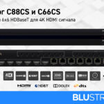 BLUSTREAM C66CS и C88CS