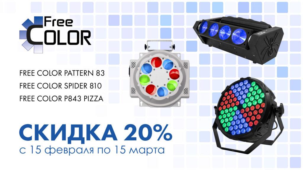 Скидка 20% на световые эффекты Free Color!