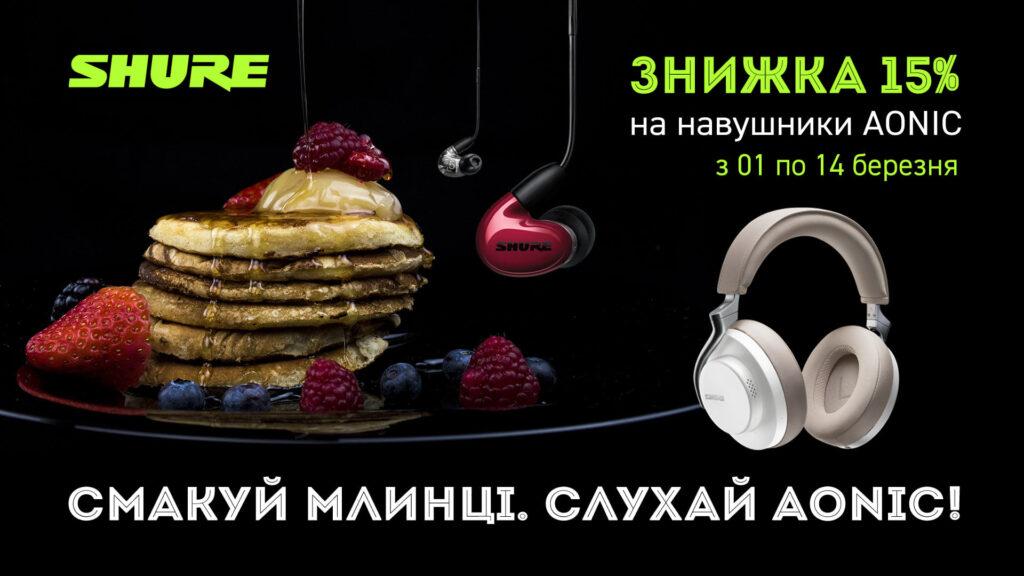 Знижка 15% на навушники Shure Aonic