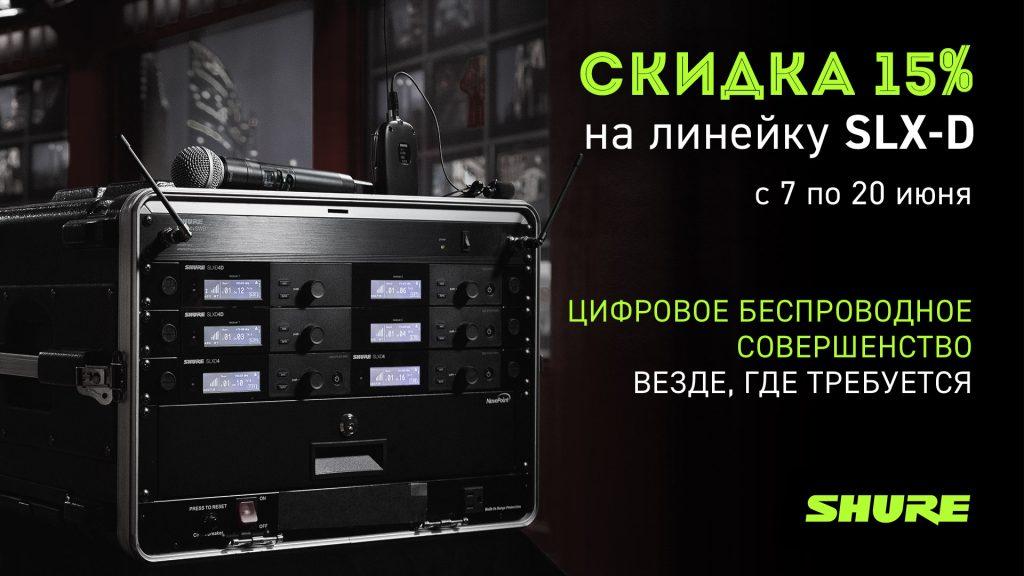 Скидка 15% на радиосистемы Shure SLX-D