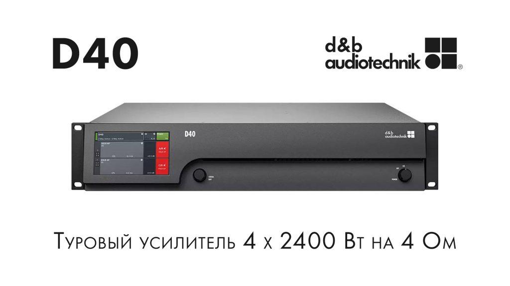 d&b audiotechnik расширяет туровую линейку усилителем D40