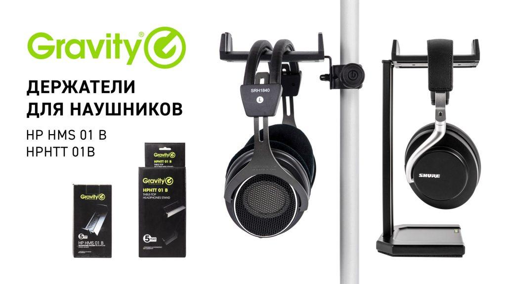Тримачі для навушників від Gravity Stands в наявності