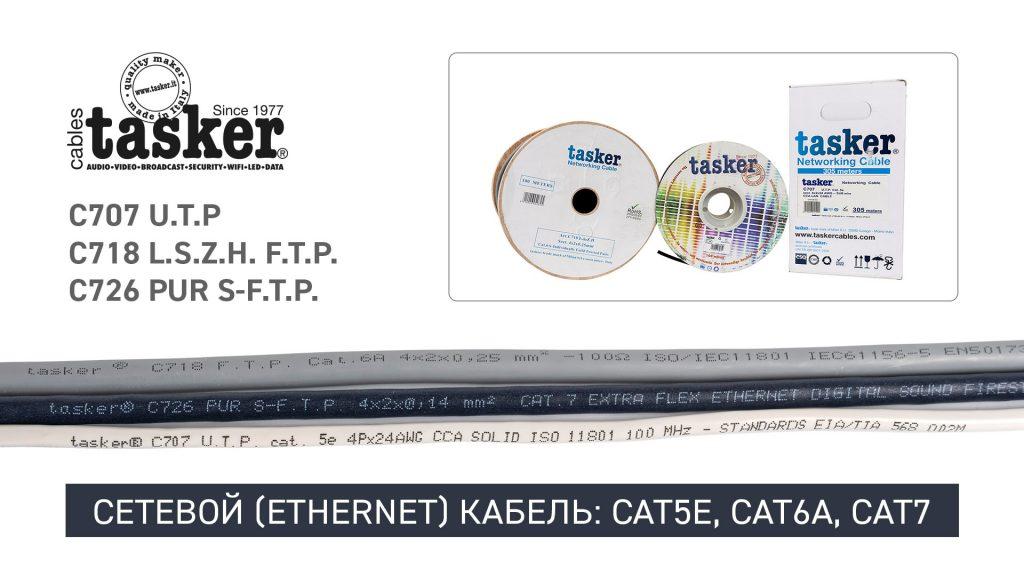 Высококачественные итальянские ethernet-кабели Tasker C707, C718 L.S.Z.H, C726 PUR в наличии!