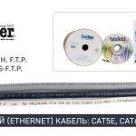Tasker network cable