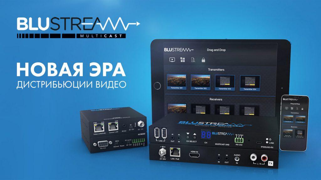 Платформа Blustream Multicast: передача і дистрибуція UHD відеосигналу